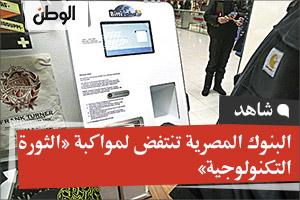البنوك المصرية تنتفض لمواكبة «الثورة التكنولوجية»