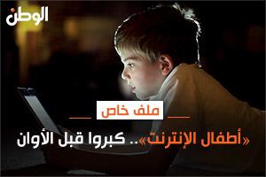 «أطفال الإنترنت».. كبروا قبل الأوان