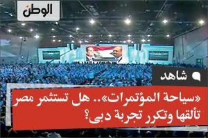 «سياحة المؤتمرات».. هل تستثمر مصر تألقها وتكرر تجربة دبى؟