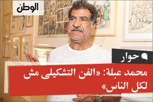 محمد عبلة: «الفن التشكيلى مش لكل الناس»
