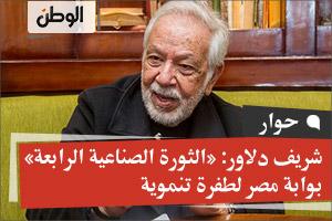 شريف دلاور: «الثورة الصناعية الرابعة» بوابة مصر لطفرة تنموية