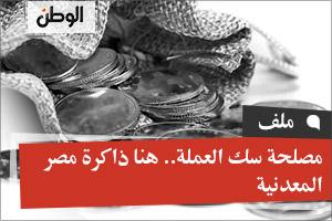 مصلحة سك العملة.. هنا ذاكرة مصر المعدنية
