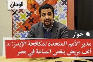 مدير الأمم المتحدة لمكافحة الإيدز: 16 ألف مريض بنقص المناعة في مصر