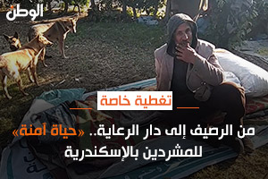 من الرصيف إلى دار الرعاية.. «حياة آمنة» للمشردين بالإسكندرية