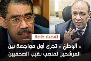 «الوطن» تجرى أول مواجهة بين المرشحين لمنصب نقيب الصحفيين