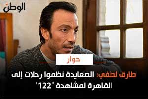 طارق لطفي: الصعايدة نظموا رحلات إلى القاهرة لمشاهدة