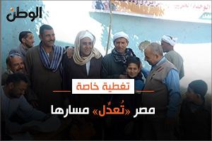 مصر «تُعدِّل» مسارها