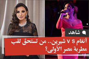 أنغام v s شيرين.. من تستحق لقب مطربة مصر الأولى؟