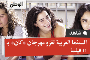 السينما العربية تغزو مهرجان «كان» بـ11 فيلما