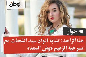 هنا الزاهد: تشابه الواد سيد الشحات مع مسرحية الزعيم «وش السعد»