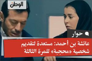 عائشة بن أحمد: مستعدة لتقديم شخصية «محجبة» للمرة الثالثة