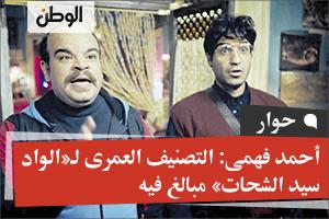 أحمد فهمى: التصنيف العمرى لـ«الواد سيد الشحات» مبالغ فيه