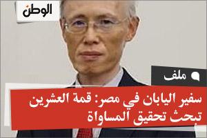 سفير اليابان في مصر: قمة العشرين تبحث تحقيق المساواة بين الأغنياء والفقراء