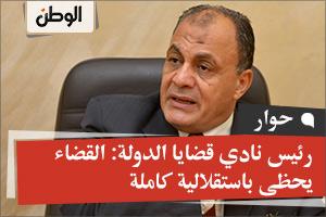 رئيس نادي قضايا الدولة: القضاء يحظى باستقلالية كاملة