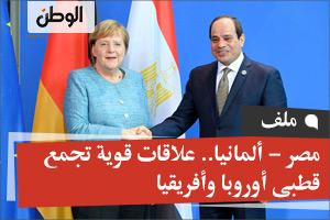 مصر - ألمانيا.. علاقات قوية تجمع قطبى أوروبا وأفريقيا