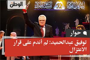 توفيق عبدالحميد: لم أندم على قرار الاعتزال
