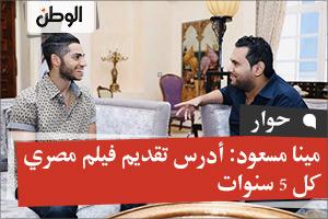 مينا مسعود: أدرس تقديم فيلم مصري كل 5 سنوات