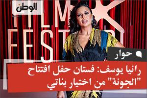 رانيا يوسف: فستان حفل افتتاح