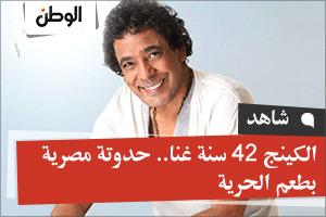الكينج 42 سنة غنا.. حدوتة مصرية بطعم الحرية
