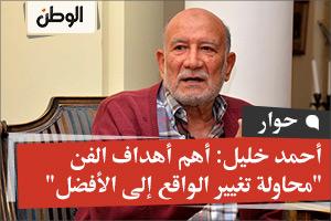 أحمد خليل: أهم أهداف الفن