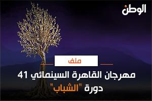 مهرجان القاهرة السينمائي 41 دورة