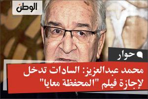 محمد عبدالعزيز: السادات تدخل لإجازة