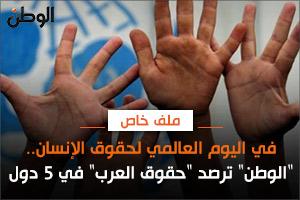 في اليوم العالمي لحقوق الإنسان..