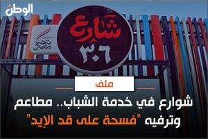 شوارع في خدمة الشباب.. مطاعم وترفيه