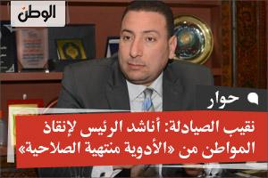 نقيب الصيادلة: أناشد الرئيس التدخّل لإنقاذ المواطن من «الأدوية منتهية الصلاحية»