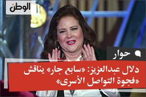 دلال عبدالعزيز: «سابع جار» يناقش «فجوة التواصل الأسرى»