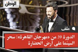 الدورة 39 من «مهرجان القاهرة»: سحر السينما على أرض الحضارة