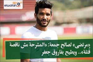 «مرتضى» لصالح جمعة: «المشرحة مش ناقصة قُتلة».. ويطيح بفاروق جعفر