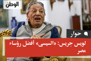 لويس جريس: «السيسى» أفضل رؤساء مصر