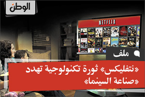 «نتفليكس» ثورة تكنولوجية تهدد «صناعة السينما»