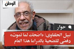 نبيل الحلفاوى: «اضحك لما تموت» دفعنى للتضحية بالدراما هذا العام