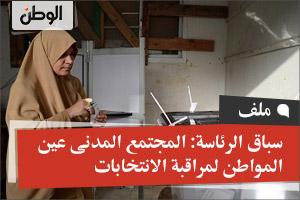 سباق الرئاسة: المجتمع المدنى عين المواطن لمراقبة الانتخابات