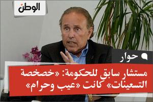 مستشار سابق للحكومة: «خصخصة التسعينات» كانت «عيب وحرام»