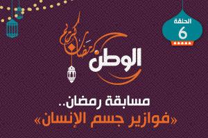 الحلقة السادسة من مسابقة «الوطن» في رمضان.. فوازير جسم الإنسان
