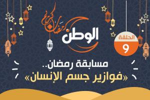 الحلقة 9.. مسابقة رمضان.. فوازير جسم الإنسان