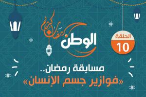 الحلقة العاشرة من مسابقة «الوطن» في رمضان.. فوازير جسم الإنسان