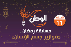 الحلقة الحادية عشر من مسابقة «الوطن» في رمضان.. فوازير جسم الإنسان