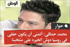 محمد حماقى: أتمنى أن يكون حفلى فى روسيا «وش الخير» على منتخبنا