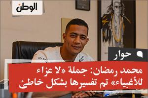 محمد رمضان: جملة «لا عزاء للأغبياء» تم تفسيرها بشكل خاطئ