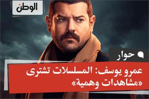 عمرو يوسف: المسلسلات تشترى «مشاهدات وهمية»