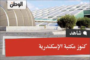 كنوز مكتبة الإسكندرية