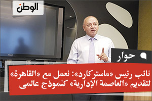 نائب رئيس «ماستركارد»: نعمل مع «القاهرة» لتقديم «العاصمة الإدارية» كنموذج عالمى