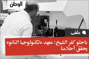 باحثو كفر الشيخ: معهد «تكنولوجيا النانو» يحقق أحلامنا
