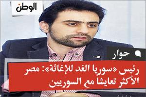 رئيس «سوريا الغد للإغاثة»: مصر الأكثر تعايشاً مع السوريين