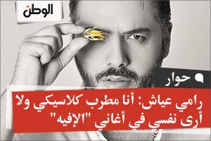 رامي عياش: أنا مطرب كلاسيكي ولا أرى نفسي في أغاني
