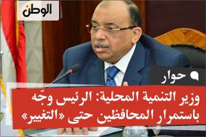 وزير التنمية المحلية: الرئيس وجّه باستمرار المحافظين حتى «التغيير»
